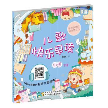 儿歌快乐早读小班下册每本附带一个二维码,可以听到由专业配音员读的儿歌。