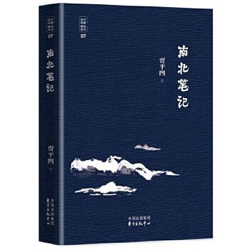 南北笔记(pdf+txt+epub+azw3+mobi电子书在线阅读下载)