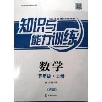 2018秋 新版 知识与能力训练 数学五年级上册 A版 北师大版