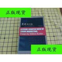 【二手旧书9成新】慧眼看中国――米尔顿・科勒营销文丛(英汉对