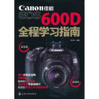 【旧书二手书9成新】佳能EOS 600D全程学习指南 龙信安 9787122123145 化学工业出版社