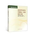 高校本科专业评估实践指南:上海的探索与经验
