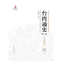 台湾通史・上古至明代(第一卷)