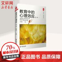 教育中的心理效应(第2版) 刘儒德