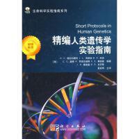 人类遗传学精编实验指南 科学出版社