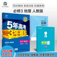 曲一线2022版53高中同步练习册必修3地理人教版 5年高考3年模拟教材同步训练册