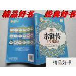 【二手旧书9成新】水浒传(少儿版)(小学生分级高效阅读)