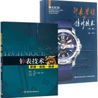 2本 钟表技术原理装配维修 钟表营销与维修技术 第二版 手表装配维修书籍 钟表维修教程 机械表电子表结构构造原理设计书籍