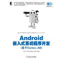 Android嵌入式系统程序开发(基于Cortex-A8)(仅适用PC阅读)