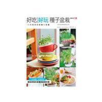好吃好玩种子盆栽(2012年全新封面改版上市)