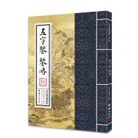 中华经典诵读教材(第二辑)――五字鉴、鉴略