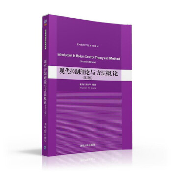 现代控制理论与方法概论(第2版)