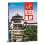 中国分省系列地图册--重庆(2019版)