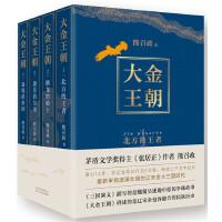 大金王朝 (限量签名,平装版)