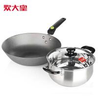 汤锅 炊大皇美味二件A套组 30CM铸铁炒锅+ 20CM复底不锈钢汤锅