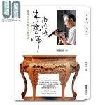 木艺师游礼海 雕琢生命智慧的工艺瑰宝 港台原版 陈铭� 布克文化