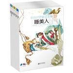 彩色世界童话全集(第3辑,全10册)