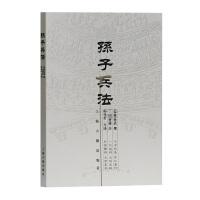 孙子兵法(著名军事家郭化若译本)