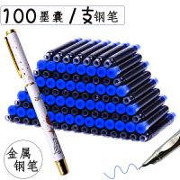 100支钢笔学生用墨囊2.6mm小口径细墨囊可擦纯蓝黑墨蓝配英雄钢笔