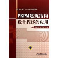 PKPM建筑结构设计程序的应用 欧新新,张文华 编