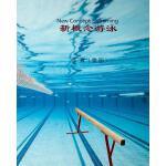 【预订】New Concept Swimming
