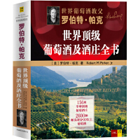 罗伯特・帕克世界顶级葡萄酒及酒庄全书