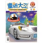 童话大王2018年上半年刊合辑(全套6册)