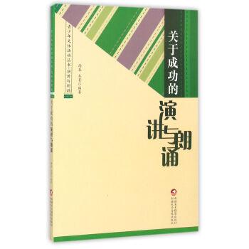 【RT3】关于成功的演讲与朗诵 雨辰,木菁 新疆美术摄影出版社,新疆电子音像出版社9787546960609 亲,正版图书,欢迎购买哦!咨询电话:18500558306