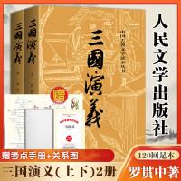 三国演义(上下)/中国古典文学读本丛书 人民文学出版社