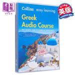 轻松学希腊语(语音课程) 英文原版 Easy Learning Greek Audio Course : Langua