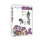 你一定要读的中国经典(拓展阅读本)《岳飞传》