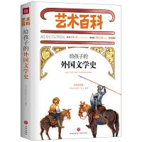 给孩子的外国文学史 艺术百科