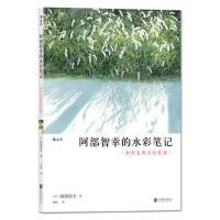 阿部智幸的水彩笔记:如何表现光的氛围(货号:M) 阿部智幸 后浪 9787550285279 北京联合出版公司书源图书