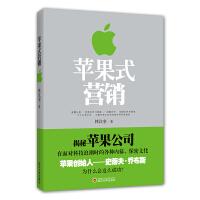 苹果式营销
