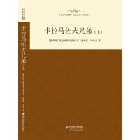 卡拉马佐夫兄弟(上)(外国文学经典.名家名译(全译本)