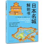 日本名城解剖��