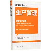 精益制造004 图解生产实务 生产管理 工厂生产运作与管理 日本企业制造业经营经验 生产计划进度降低管理成本提高生产效率
