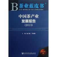 中国茶产业发展报告 杨江帆,李闽榕 编