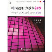 韩国语专业本科生教材:韩国语听力教程(初级)学生用书 修订版(含mp3下载)