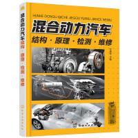 混合动力汽车结构・原理・检测・维修