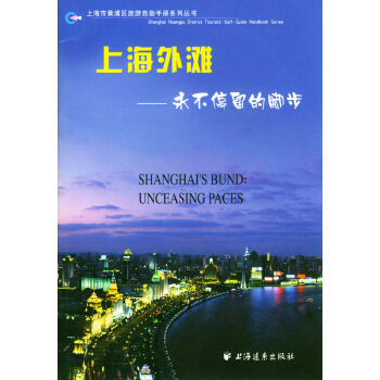 上海外滩:永不停留的脚步