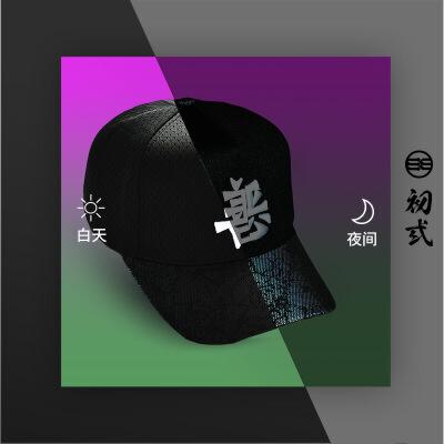 初弎联名DRA潮牌3M反光弯檐文字刺绣个性街头酷嘻哈棒球帽子46073