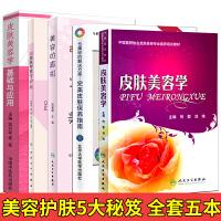 (5册)皮肤美容学+完美皮肤保养指南+美容的真相+跟皮肤专家学护肤+皮肤美容学基础与应用
