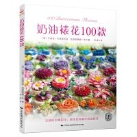 奶油裱花100款 蛋糕制作教程甜品的书籍 裱花基础教程 蛋糕制作入门书籍 翻糖蛋糕做法 烘焙书籍 韩式生日蛋糕裱花教科