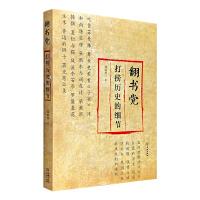 翻书党:打捞历史的细节 裴毅然 金城出版社 9787515514598