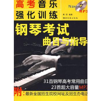 高考音乐强化训练·钢琴考试曲目与指导
