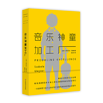 薄荷实验·音乐神童加工厂 (入选2016年中国教育报教师喜爱的100本书!一本展现整个西方古典乐界打造精英演奏家模式的著作)