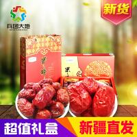 【兵团大地】年货礼盒 新疆特产 果之萃红枣礼盒1000g