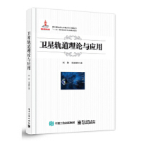 卫星轨道理论与应用 9787121278600 刘林,汤靖师 电子工业出版社