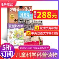 好奇号杂志 Muse Ask系列期刊中文版 2020年1月起订 1年共12期 杂志铺 美国Cricket Media版